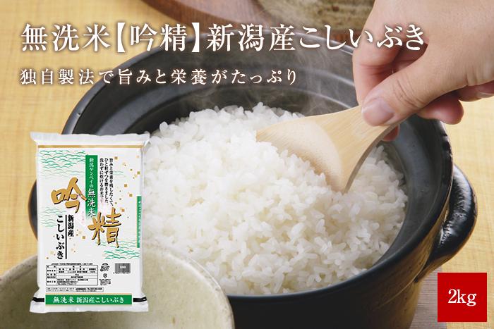 無洗米 新潟産こしいぶき2kg(2kg×1袋)