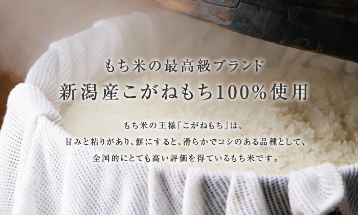 もち米の最高級ブランド 新潟産こがねもち100%使用 もち米の王様「こがねもち」は、甘みと粘りがあり、餅にすると、滑らかでコシのある品種として、全国的にとても高い評価を得ているもち米です。