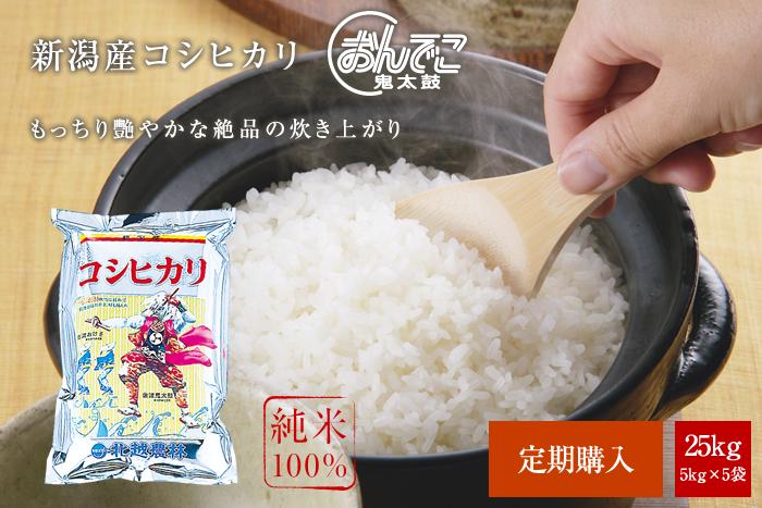 新潟産コシヒカリ25kg(5kg×5袋)