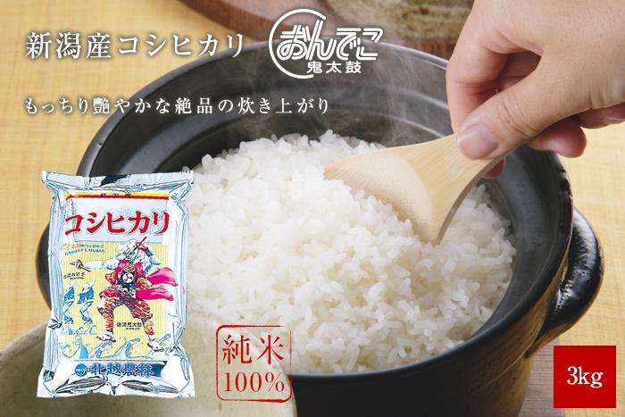 新潟産コシヒカリ3kg(3kg×1袋)