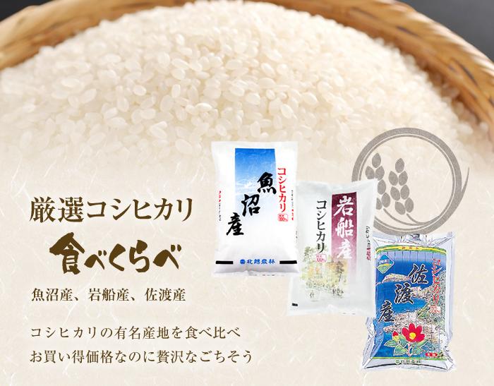コシヒカリ食べくらべセット 15kg