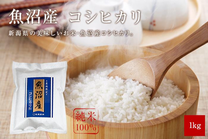 魚沼産コシヒカリ1kg(1kg×1袋)