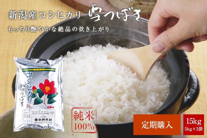 新潟産コシヒカリ 雪つばき15kg(5kg×3袋)