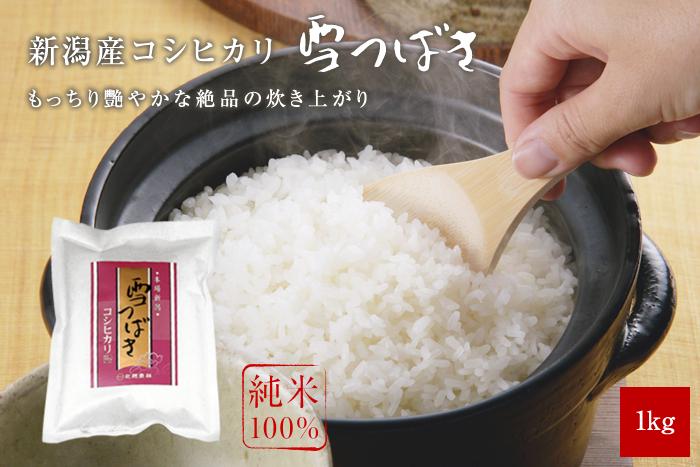新潟産コシヒカリ 雪つばき1kg(1kg×1袋)