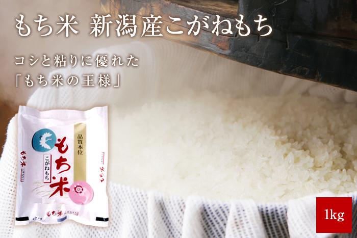 新潟産もち米1kg(こがねもち)