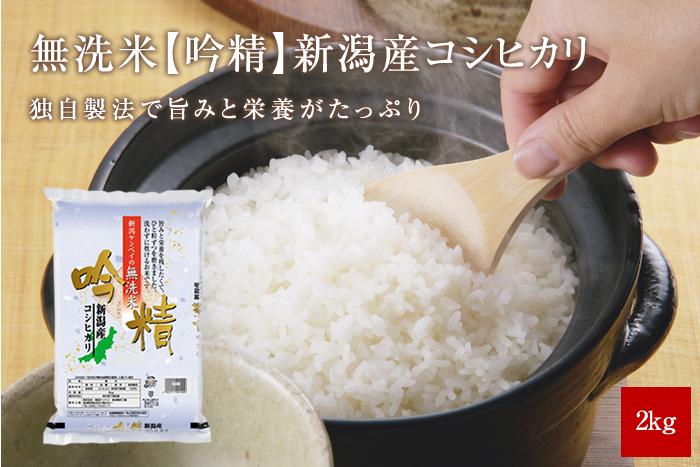 無洗米 新潟産コシヒカリ2kg(2kg×1袋)