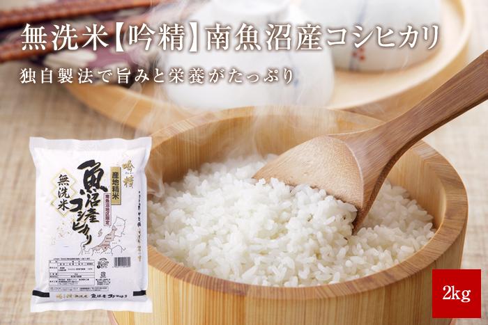 無洗米 南魚沼産コシヒカリ2kg(2kg×1袋)
