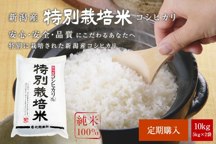 新潟産コシヒカリ 特別栽培米10kg(5kg×2袋)
