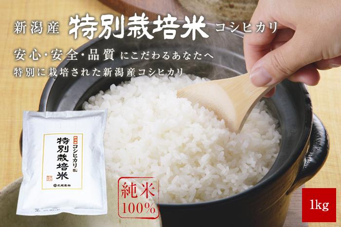 新潟産コシヒカリ 特別栽培米1kg(1kg×1袋)