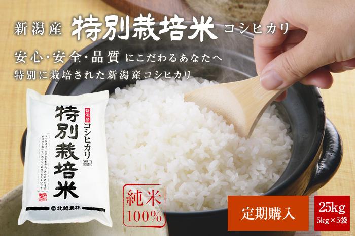 新潟産コシヒカリ 特別栽培米25kg(5kg×5袋)