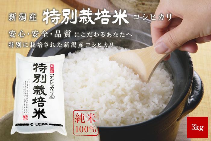 新潟産コシヒカリ 特別栽培米3kg(3kg×1袋)