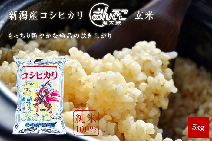 新潟産コシヒカリ玄米5kg(5kg×1袋)
