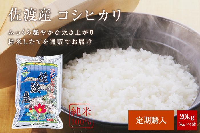 佐渡産コシヒカリ20kg(5kg×4袋)