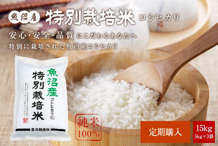魚沼産コシヒカリ 特別栽培米15kg(5kg×3袋)
