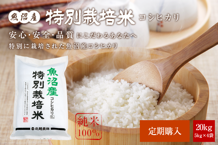 魚沼産コシヒカリ 特別栽培米20kg(5kg×4袋)