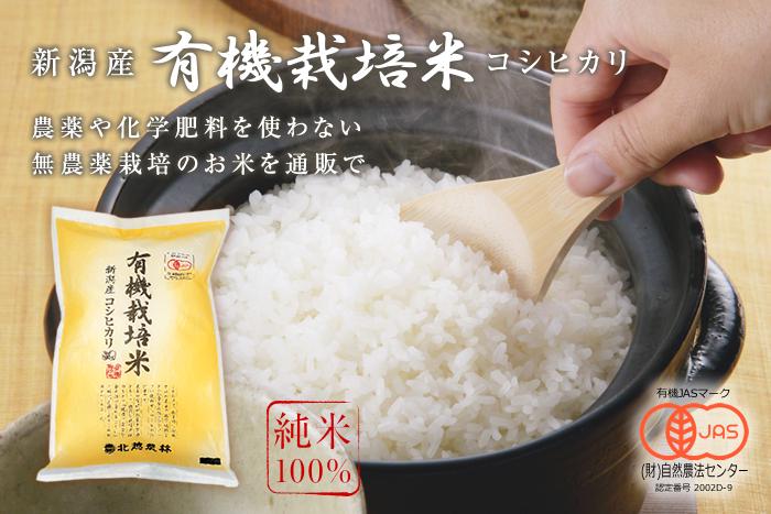 新潟産コシヒカリ 有機栽培米5kg(5kg×1袋)