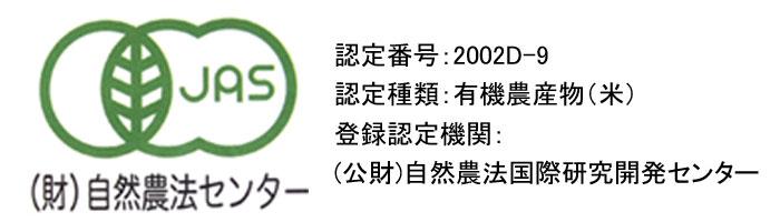 認定番号:2002D-9 認定種類:有機農産物(米) 登録認定機関:(公財)自然農法国際研究開発センター