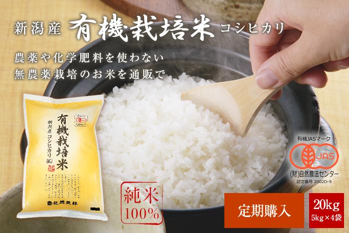 新潟産コシヒカリ 有機栽培米20kg(5kg×4袋)